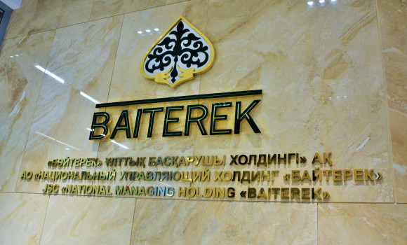 Employees of the Baiterek holding wrote an essay on the role of the state language